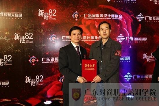 """由广州轻纺交易园和广东省服装设计师协会联合主办的""""新港82国际设计"""