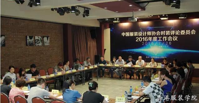 中国服装设计师协会时装评论委员会2016年度工作会议