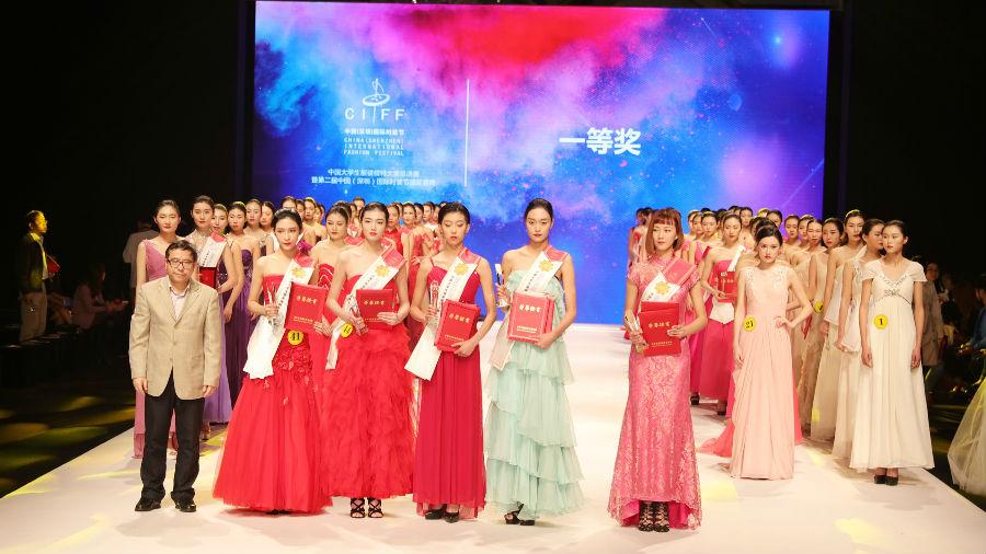 中国大学生服装模特大赛总决赛暨第二届中国(深圳)国际时装节颁奖盛典
