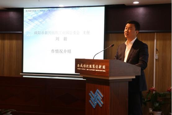 陕西服装创新大会在咸阳吹响集结号 香港服装学院设立分院