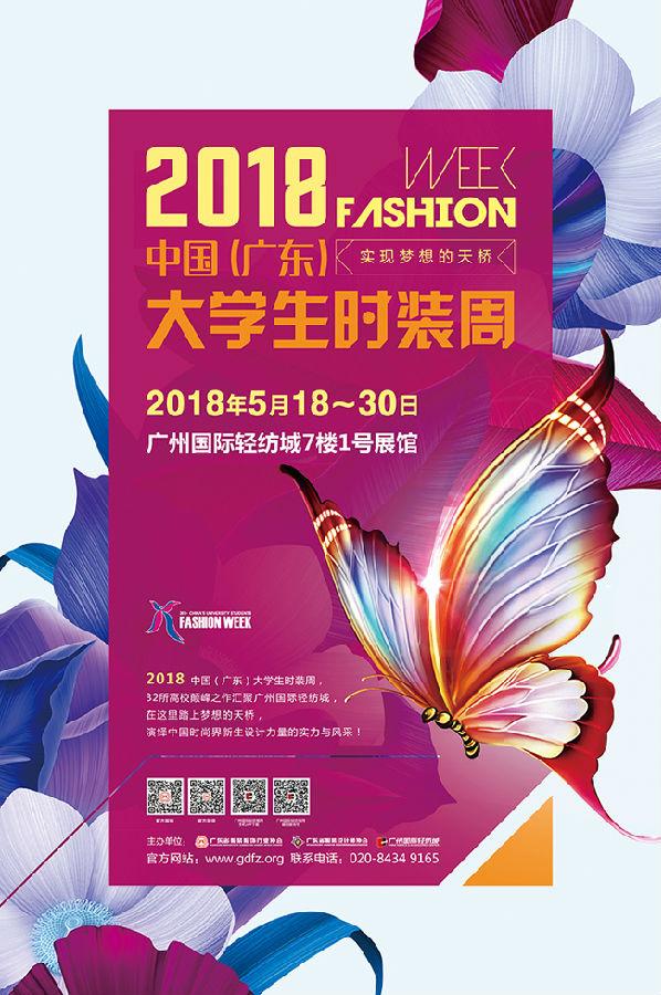 2018广东大学生时装周首秀 香港服装学院服装设计作品