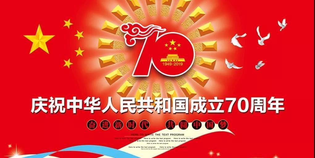 香港服装学院祝福祖国七十华诞