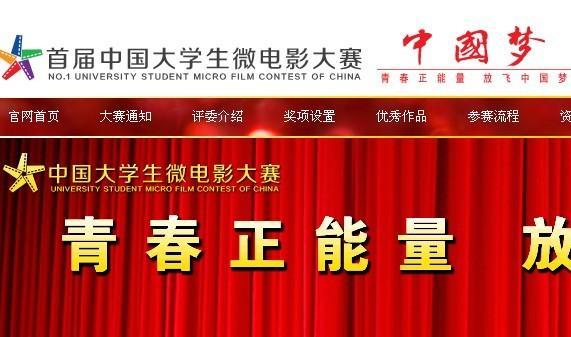 中国大学生微电影大赛官方网报道《霓裳梦》开拍消息