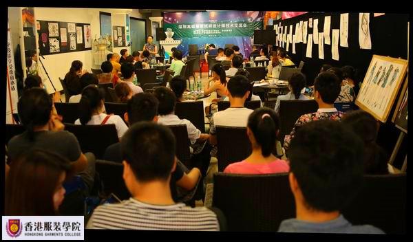2015深圳市高级服装纸样设计师技术交流会现场